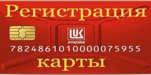 Регистрация карты Лукойл