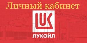 Личный кабинет Лукойл